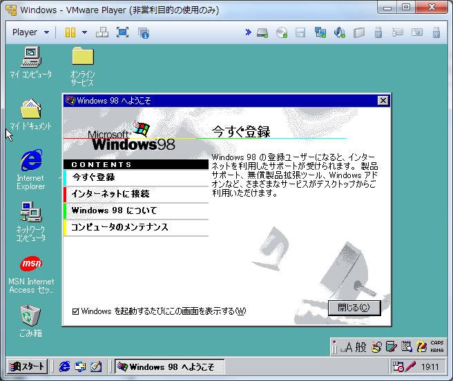 VMwarePlayer5&Windows98 – その1