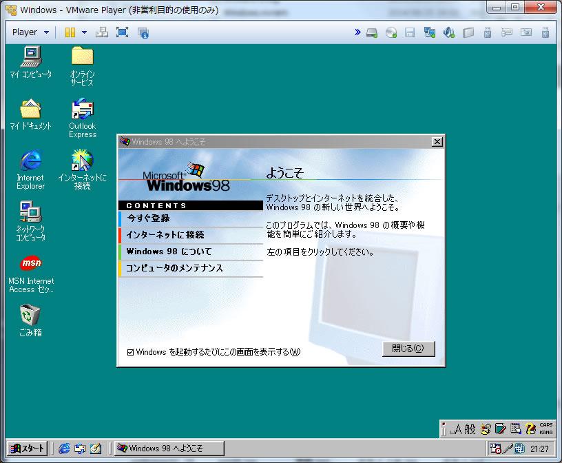 VMwarePlayer5&Windows98 – その2