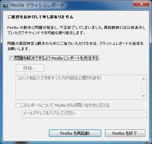 Firefox-クラッシュレポータ